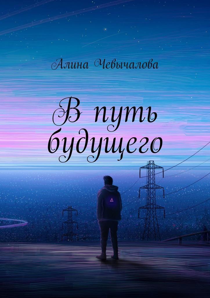 Алина Чевычалова Впуть будущего