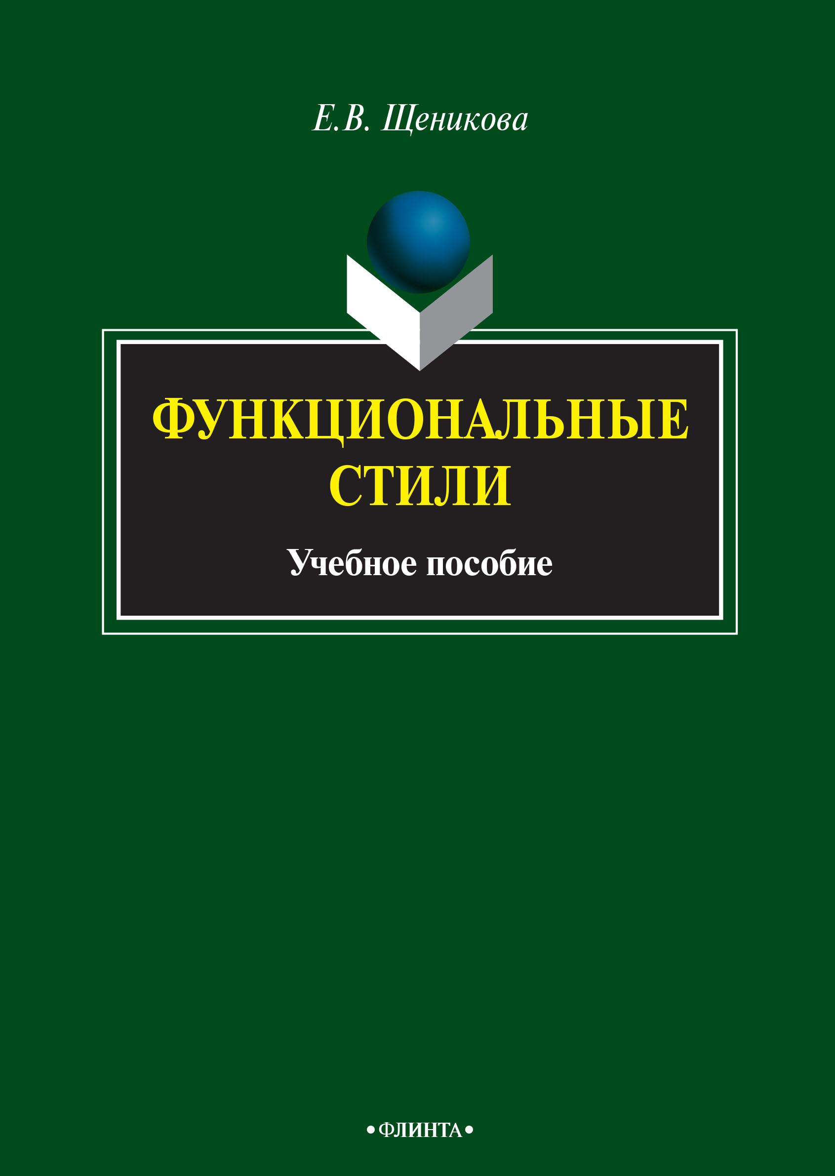 Функциональные стили ( Елена Щеникова  )