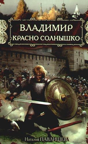 Наталья Павлищева Владимир Красно Солнышко. Огнем и мечом