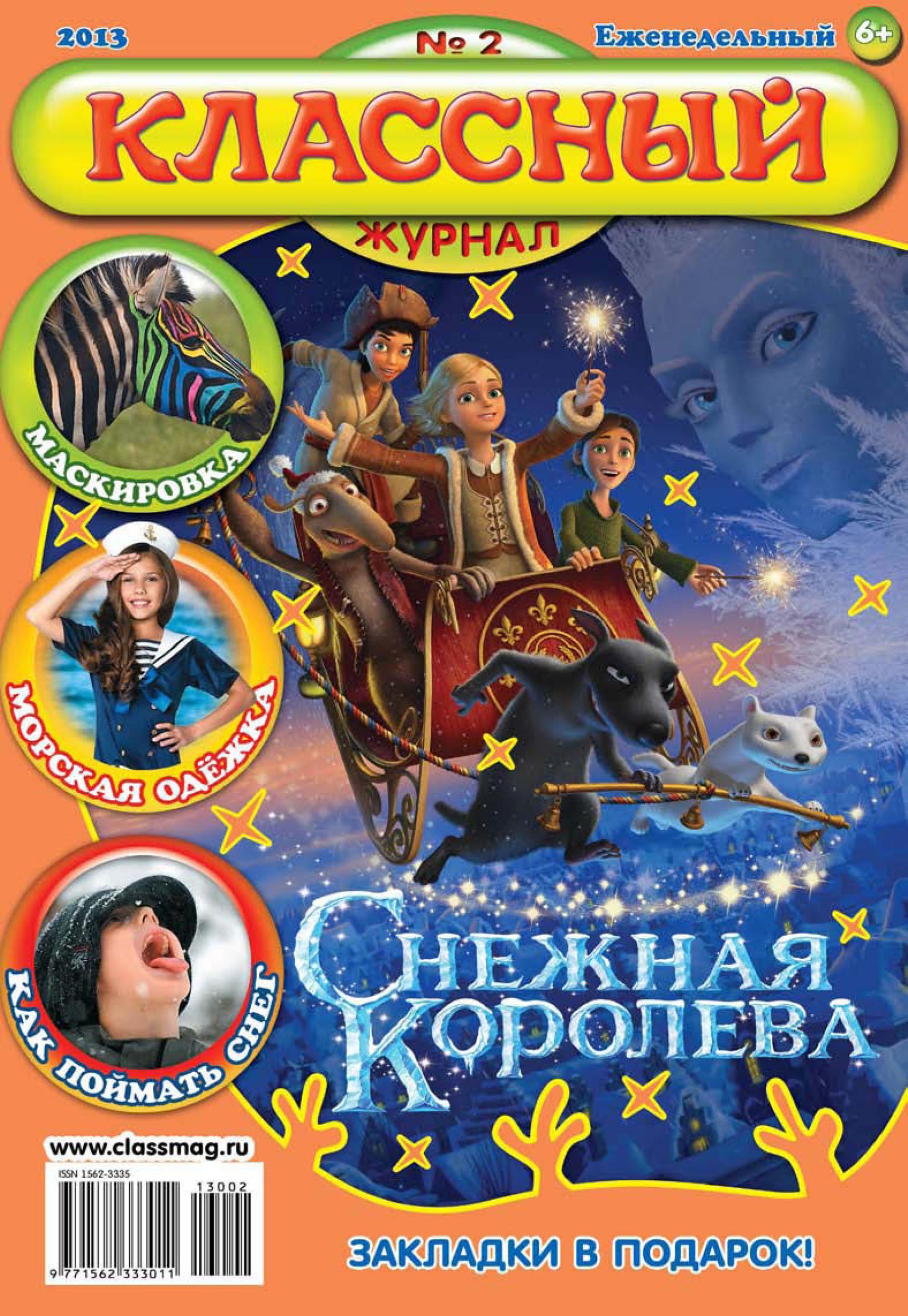 Открытые системы Классный журнал №02/2013 открытые системы классный журнал 06 2013