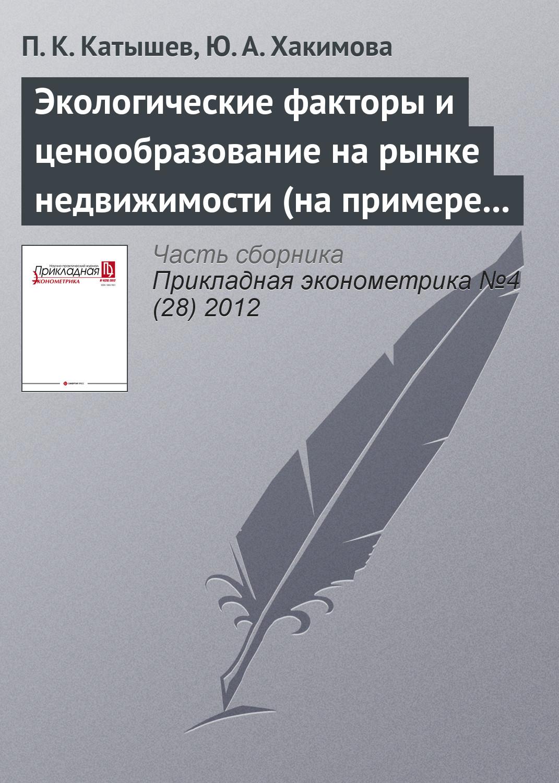 П. К. Катышев Экологические факторы и ценообразование на рынке недвижимости (на примере г. Москвы) связь на промышленных предприятиях