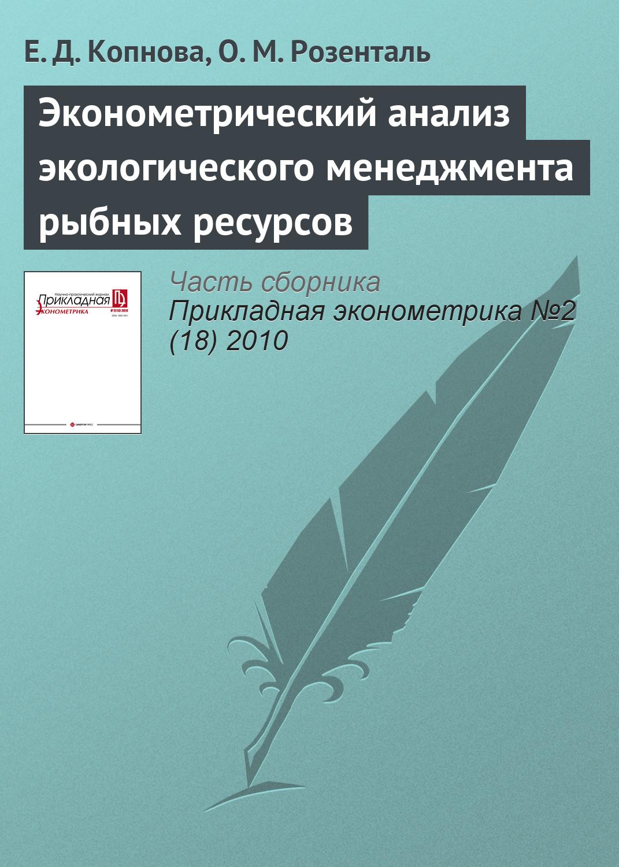 Е. Д. Копнова Эконометрический анализ экологического менеджмента рыбных ресурсов уильям грин эконометрический анализ книга 2