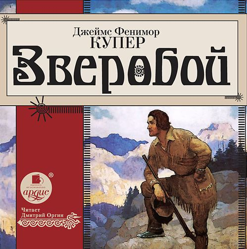 Джеймс Фенимор Купер Зверобой джеймс фенимор купер последний из могикан