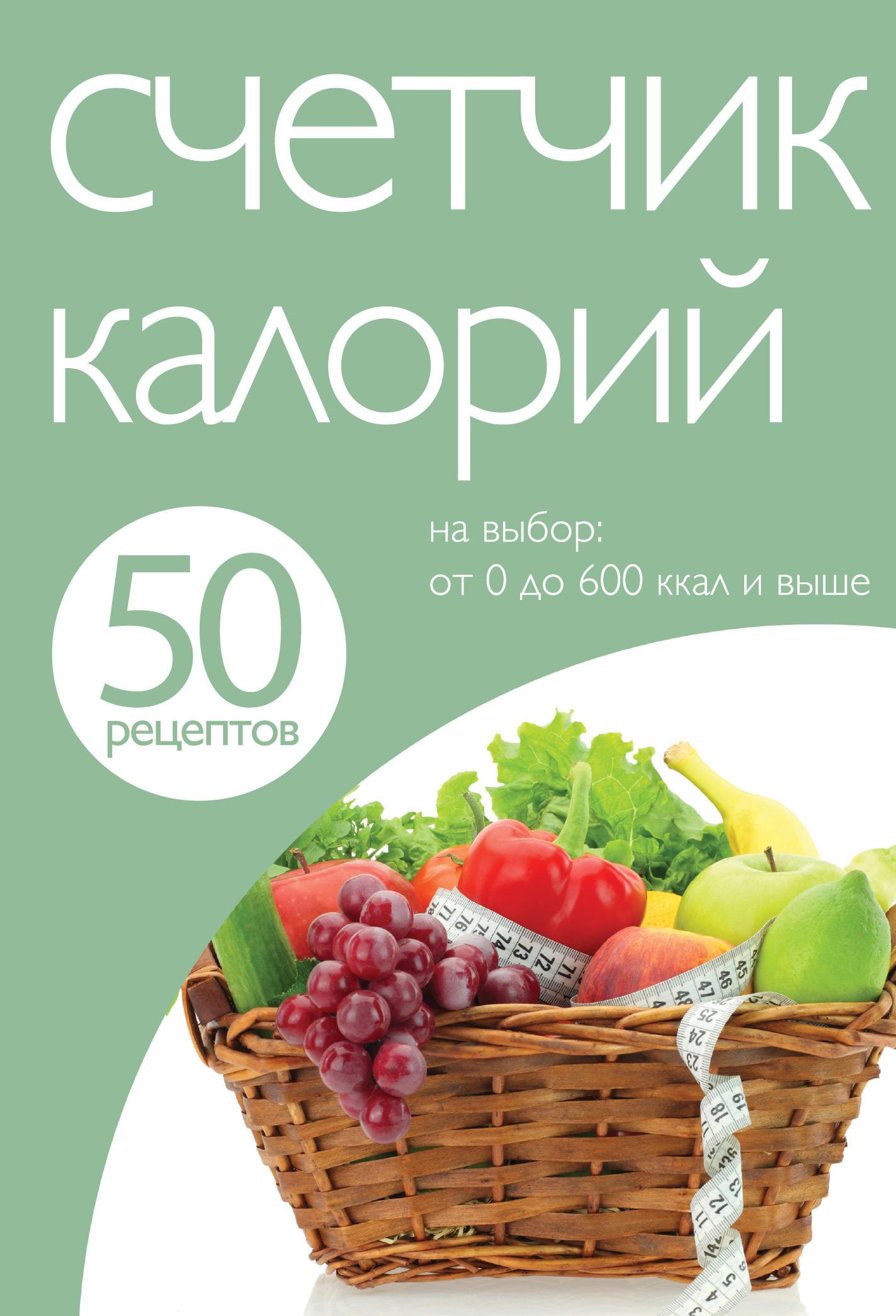 Отсутствует 50 рецептов. Счетчик калорий блюда русской кухни 50 рецептов
