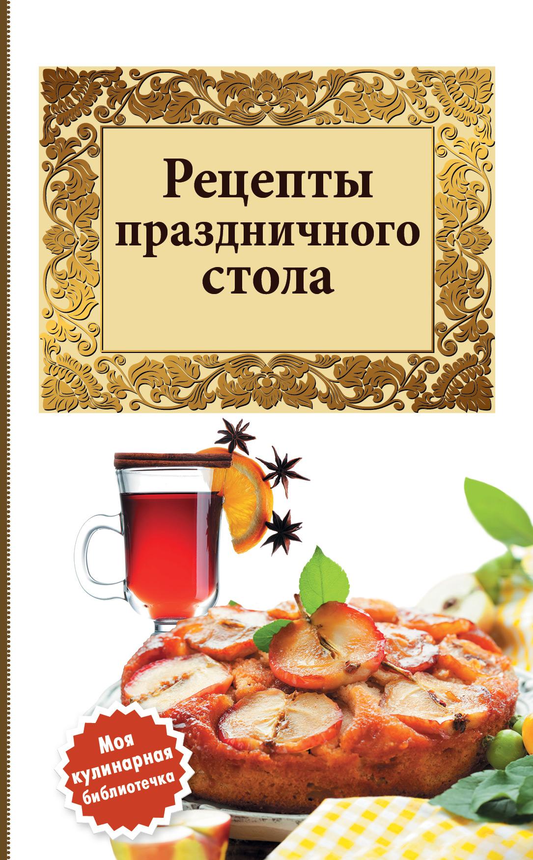 Сборник рецептов Рецепты праздничного стола событие и вещи