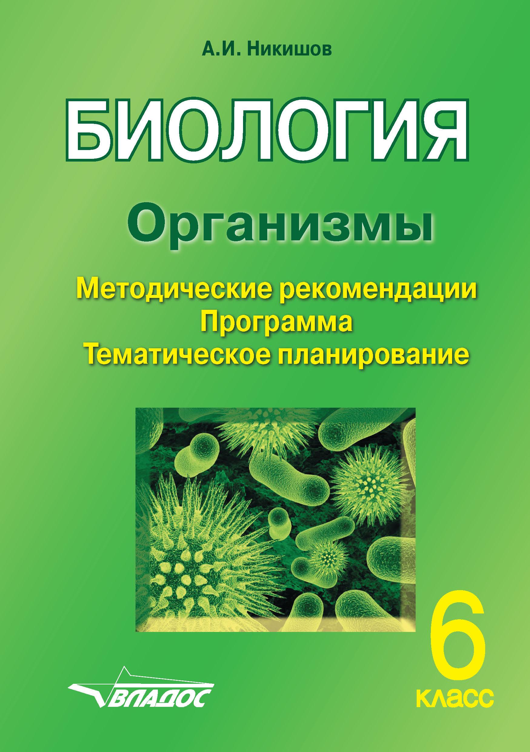 Биология. Организмы. 6 класс ( Александр Иванович Никишов  )
