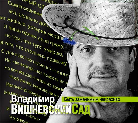 Владимир Вишневский Вишневский сад. Быть заменимым некрасиво