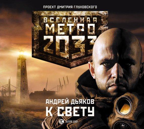 Андрей Дьяков К свету дьяков а аудиокн метро 2033 дьяков к свету