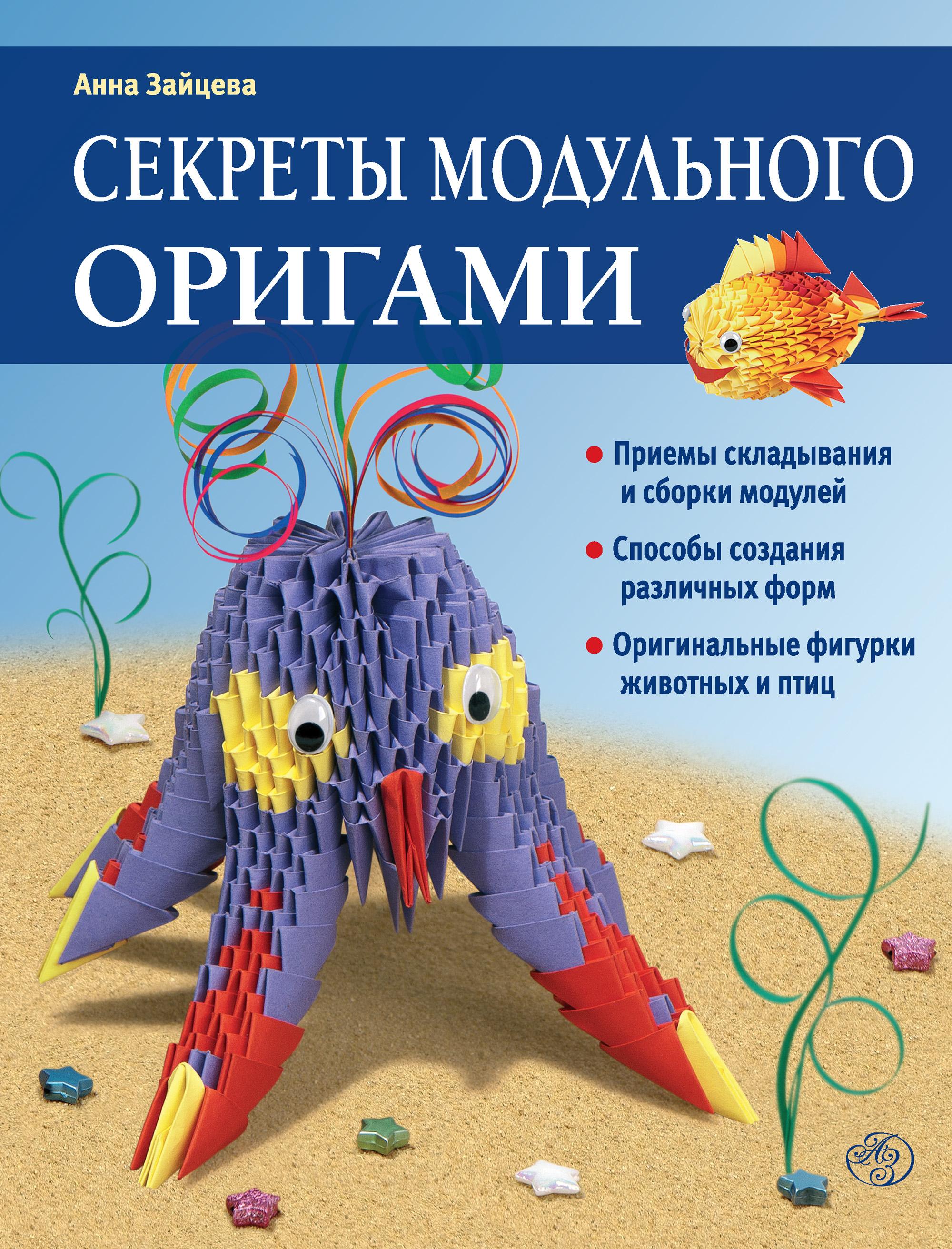 Анна Зайцева Секреты модульного оригами анна зайцева секреты модульного оригами