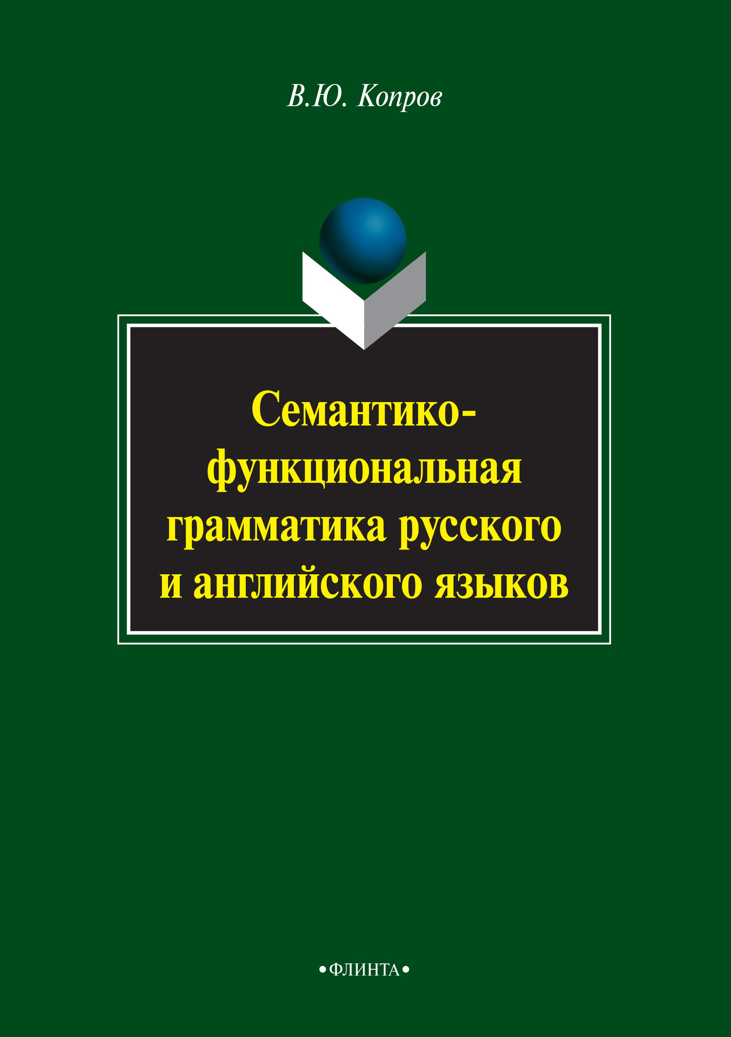 Виктор Копров Семантико-функциональная грамматика русского и английского языков тошович бранко экспрессивный синтаксис глагола русского и сербского хорватского языков