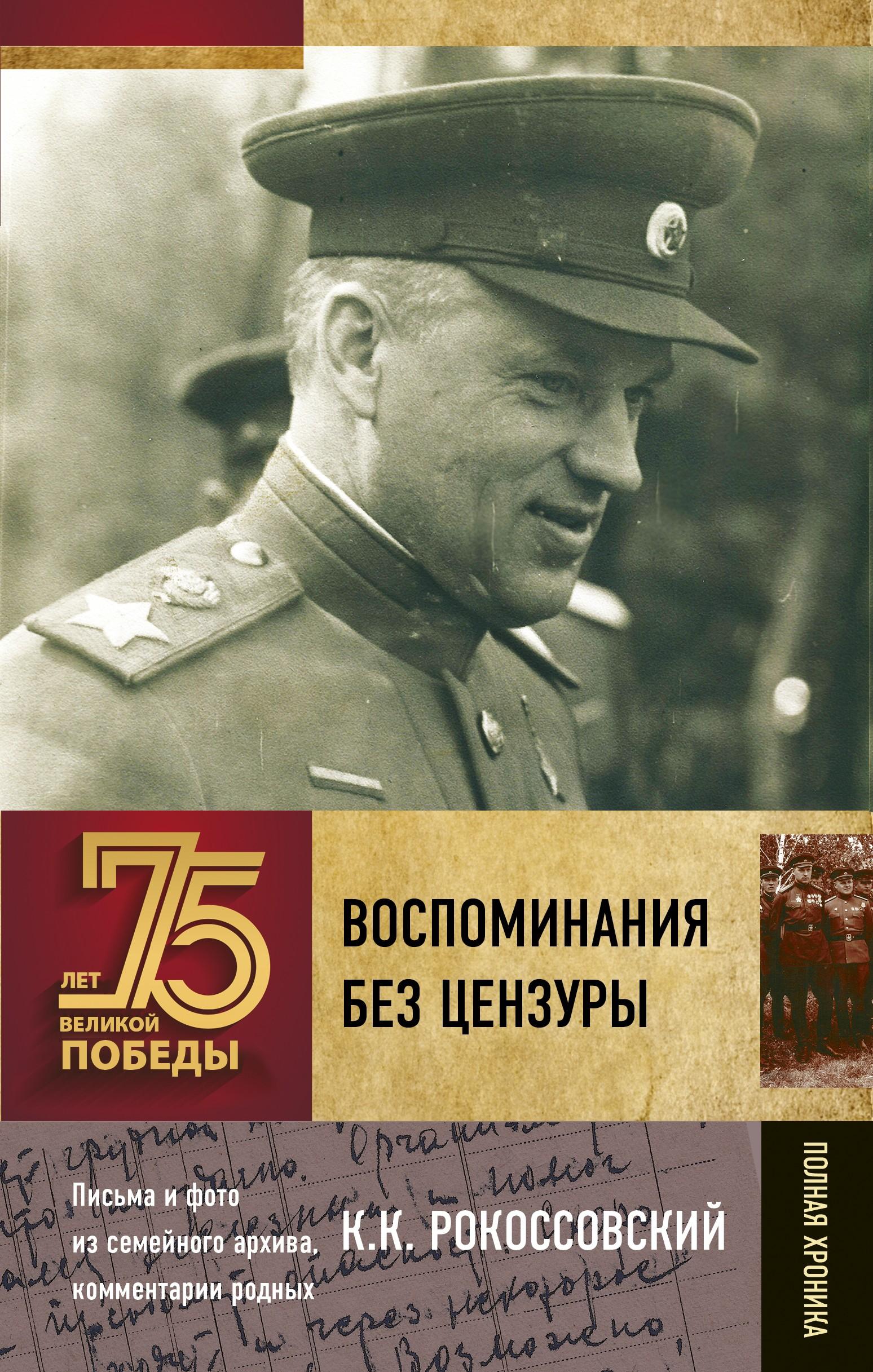 К. К. Рокоссовский Воспоминания без цензуры