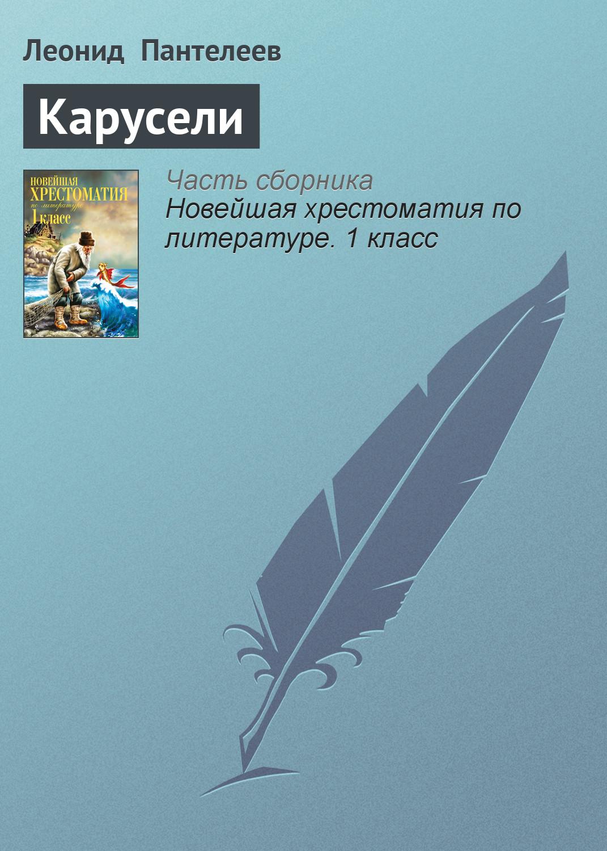 Фото - Леонид Пантелеев Карусели левицкий а я сталкер рождение зоны