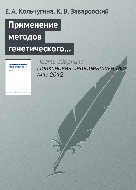 Е. А. Кольчугина Применение методов генетического программирования при разработке web-интерфейсов sitemap html page 7