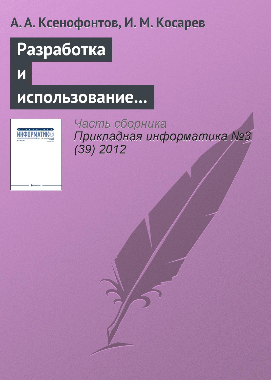 Андрей Ксенофонтов Разработка и использование информационно-аналитической системы «Налоги РФ»