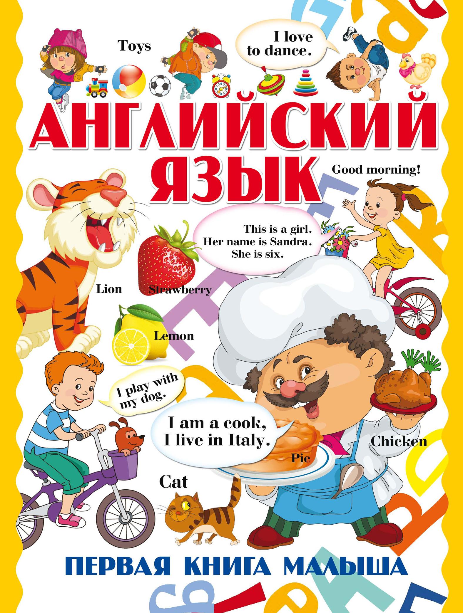 Английский язык. Первая книга малыша ( Татьяна Шлопак  )