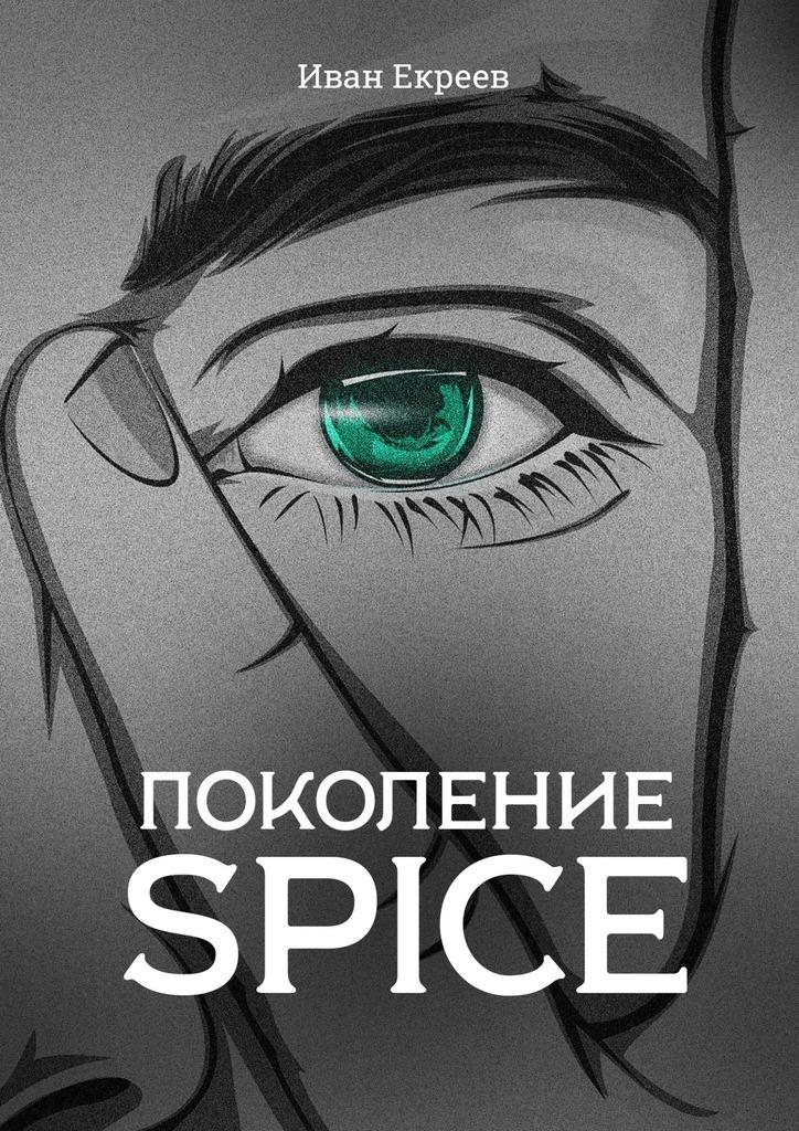 Иван Екреев Поколение Spice