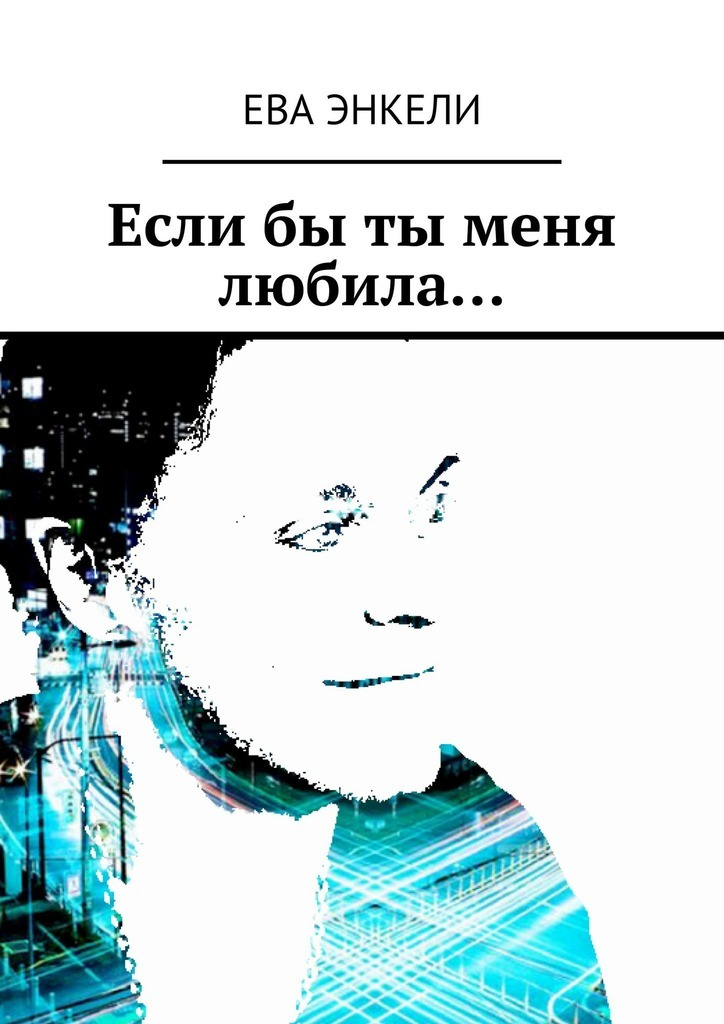 Ева Энкели Еслибы ты меня любила… тарифный план