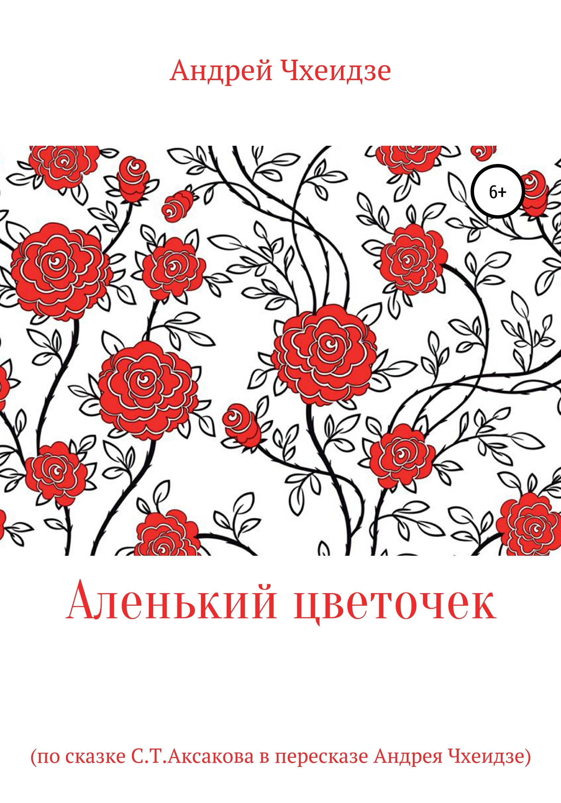 Андрей Чхеидзе Аленький цветочек андрей чхеидзе из жизни сергия радонежского эпизоды в изложении андрея чхеидзе