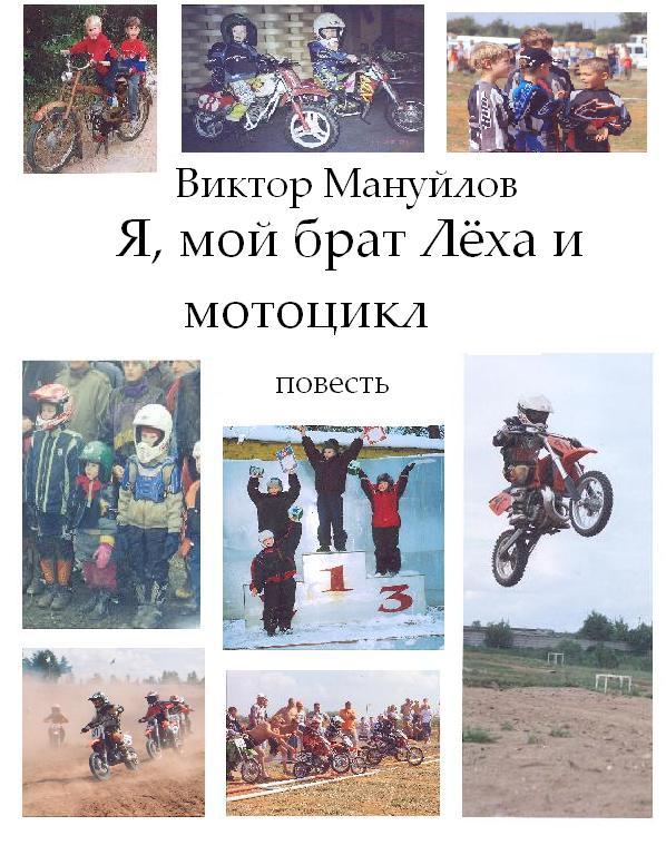 Я, мой брат Лёха и мотоцикл