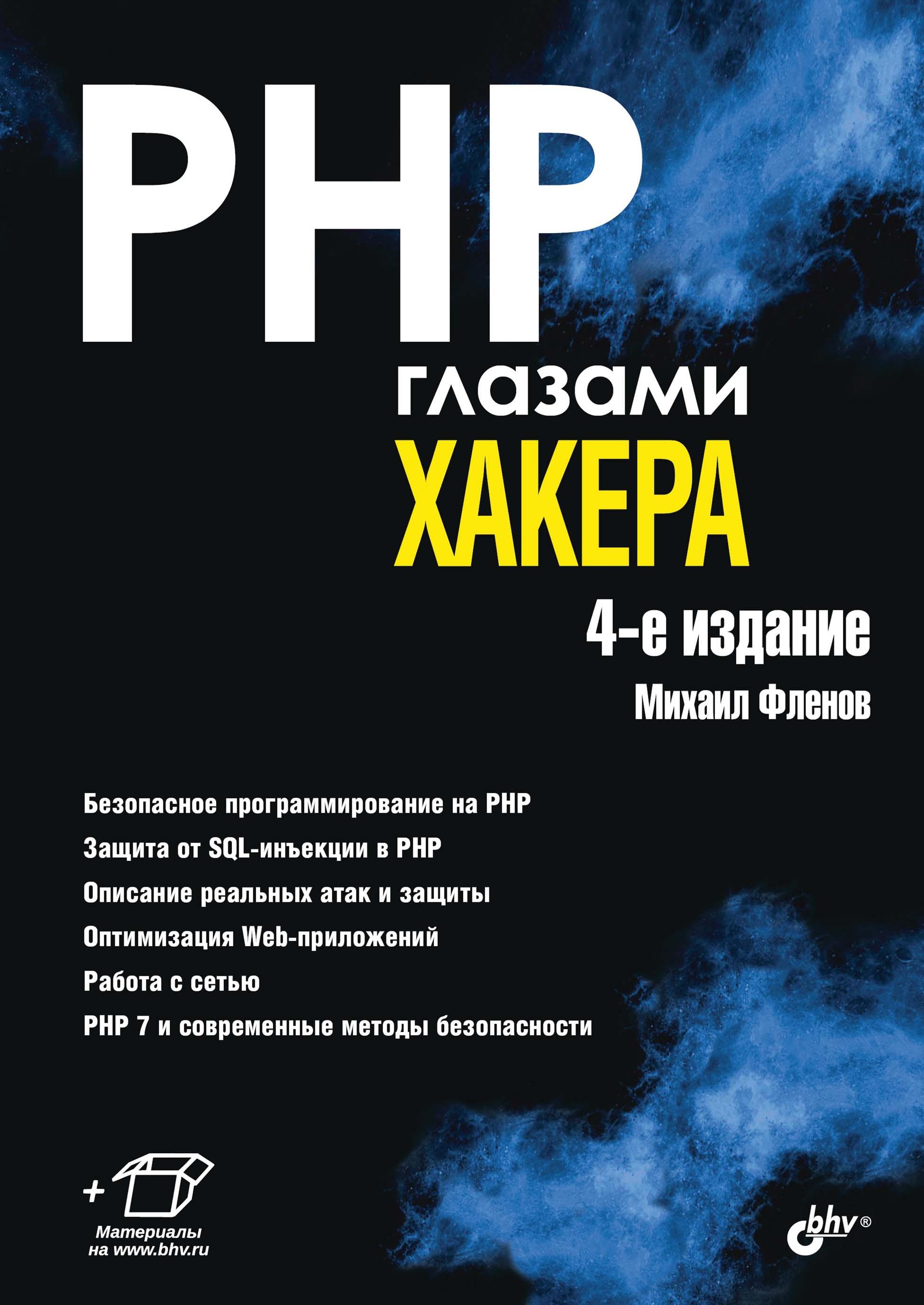 Михаил Фленов PHP глазами хакера михаил фленов web сервер глазами хакера isbn 978 5 9775 0471 3