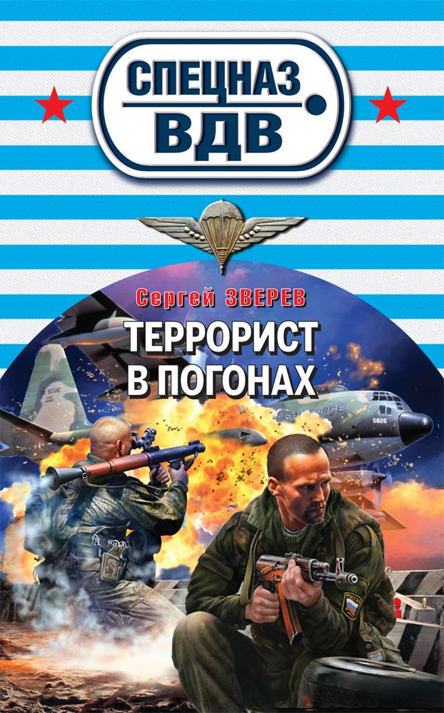 Сергей Зверев Террорист в погонах билеты на самолет в бишкек