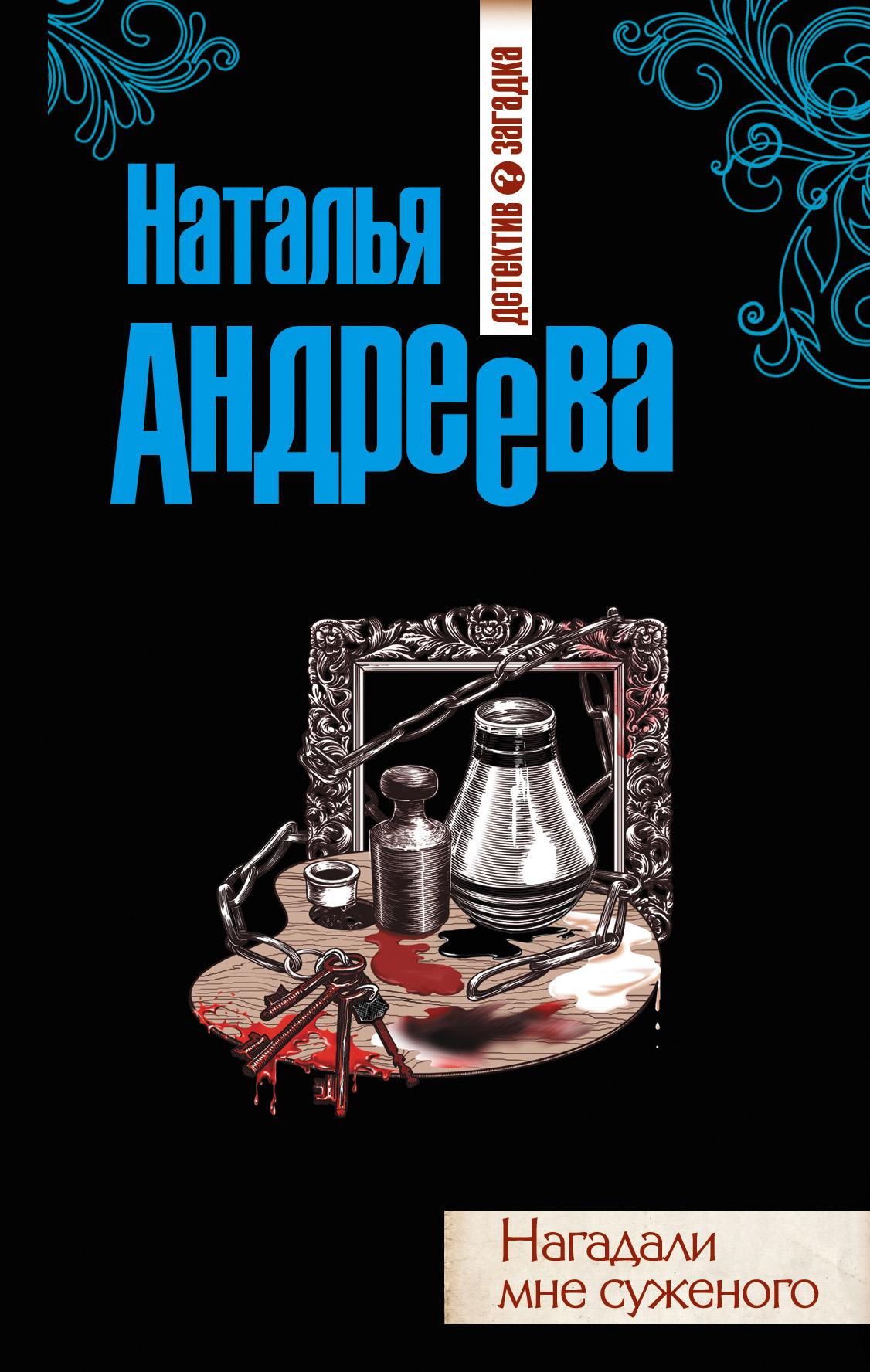 Наталья Андреева Нагадали мне суженого ираклий андроников о собирателях редкостей
