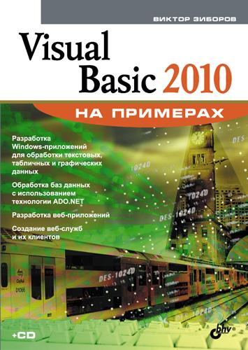 Виктор Зиборов Visual Basic 2010 на примерах чехол для iphone 6 глянцевый printio clarke griffin кларк гриффин