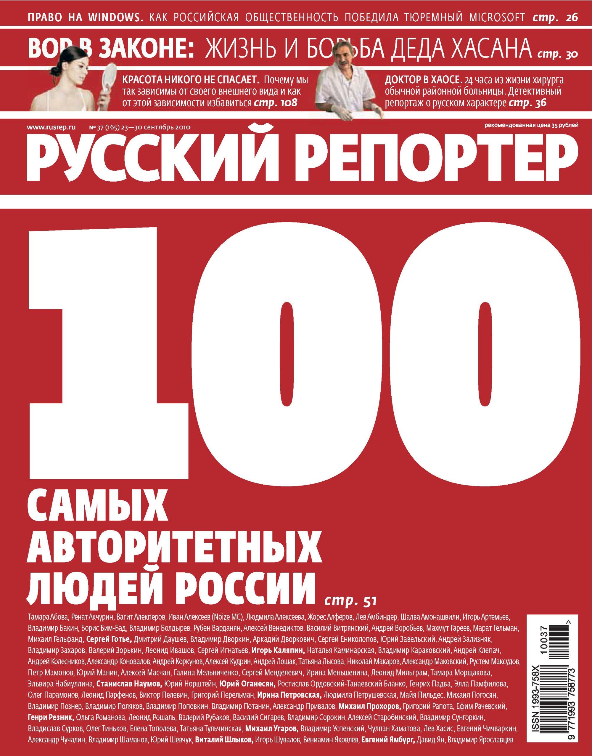 Отсутствует Русский Репортер №37/2010 отсутствует русский репортер 15 2010