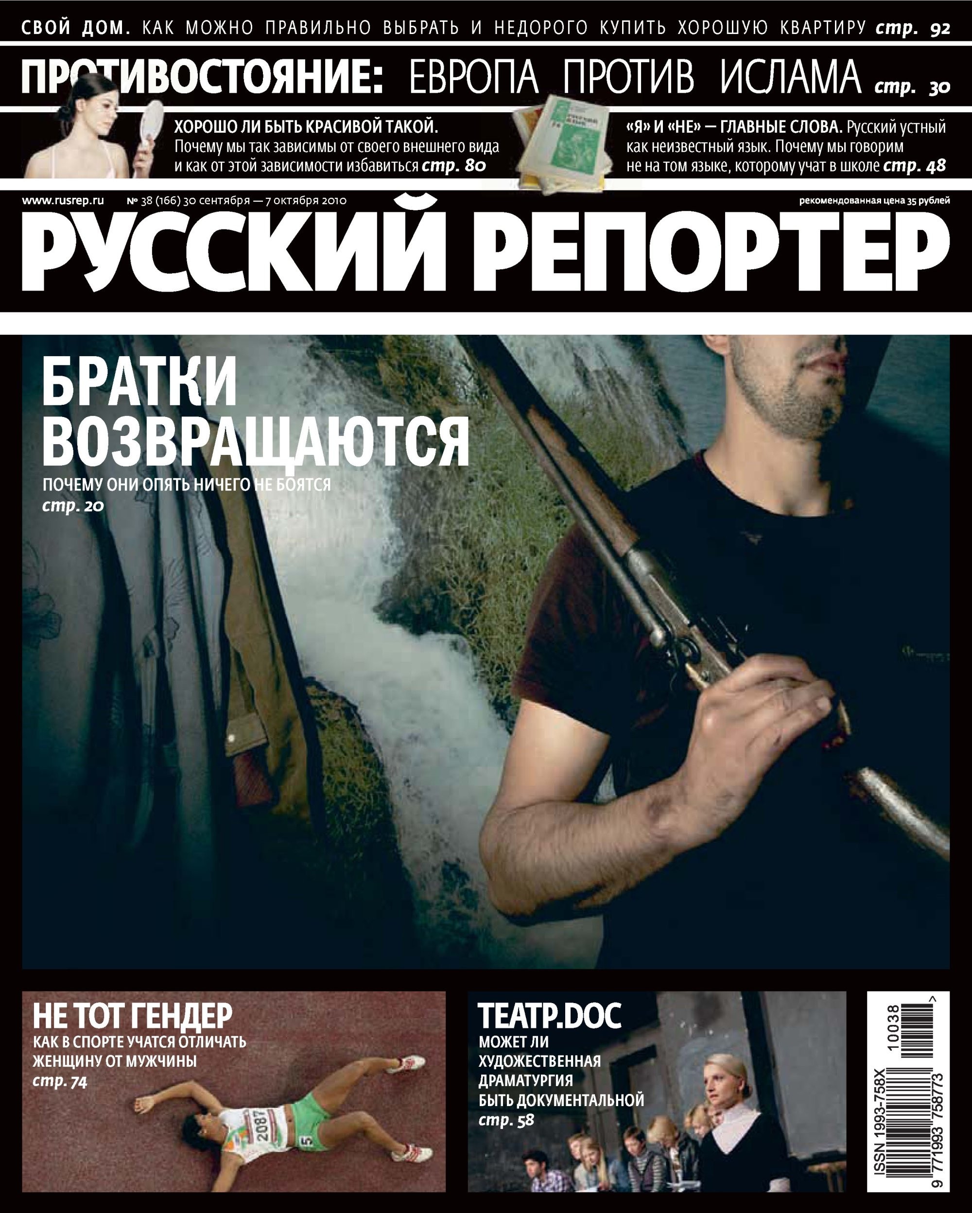 Отсутствует Русский Репортер №38/2010 журнал вести репортер читать онлайн последний номер