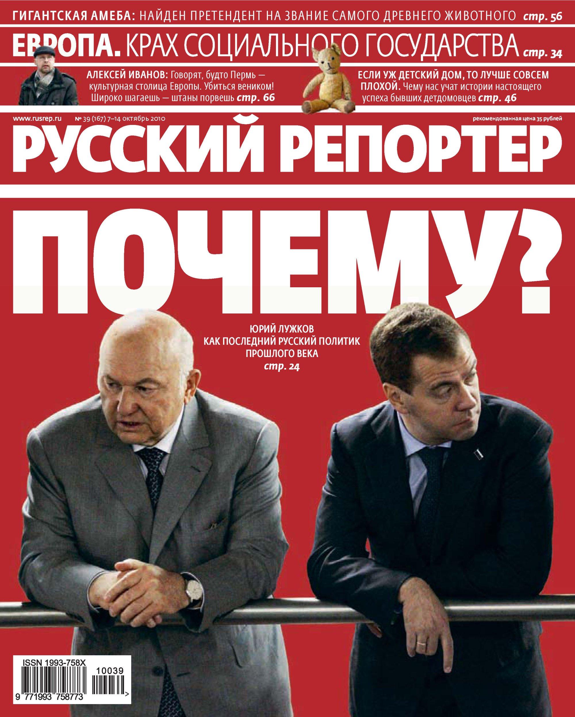 Отсутствует Русский Репортер №39/2010 отсутствует русский репортер 27 2010
