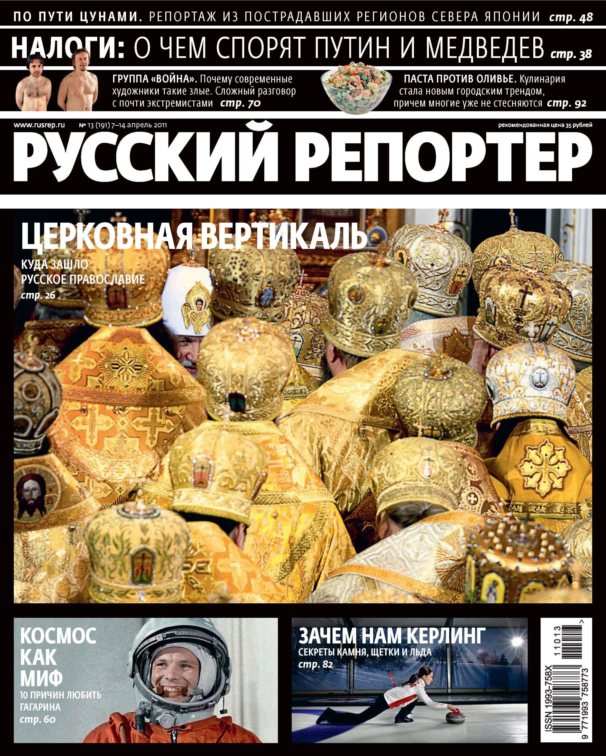 Отсутствует Русский Репортер №13/2011 отсутствует русский репортер 45 2011