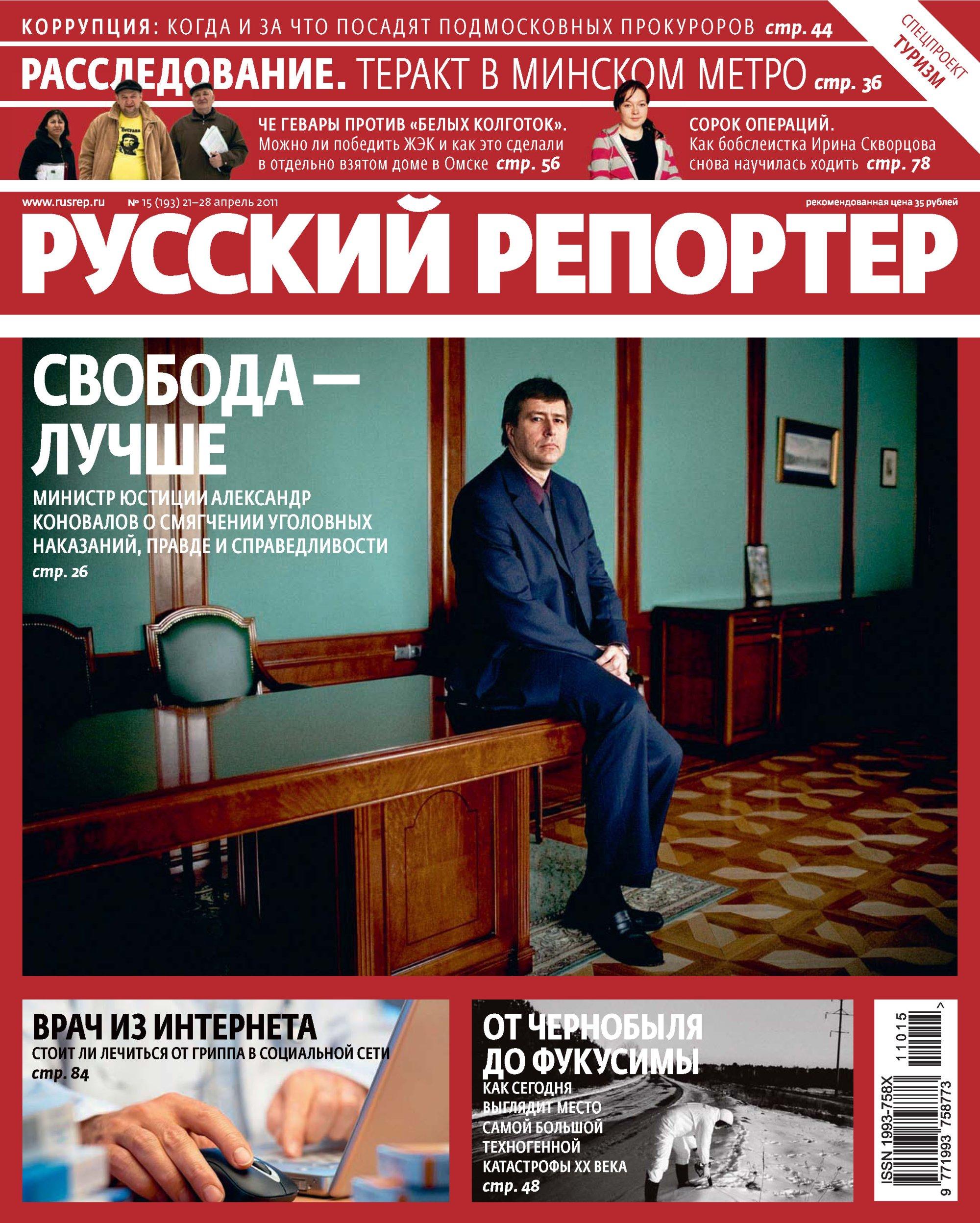 Отсутствует Русский Репортер №15/2011 отсутствует русский репортер 45 2011