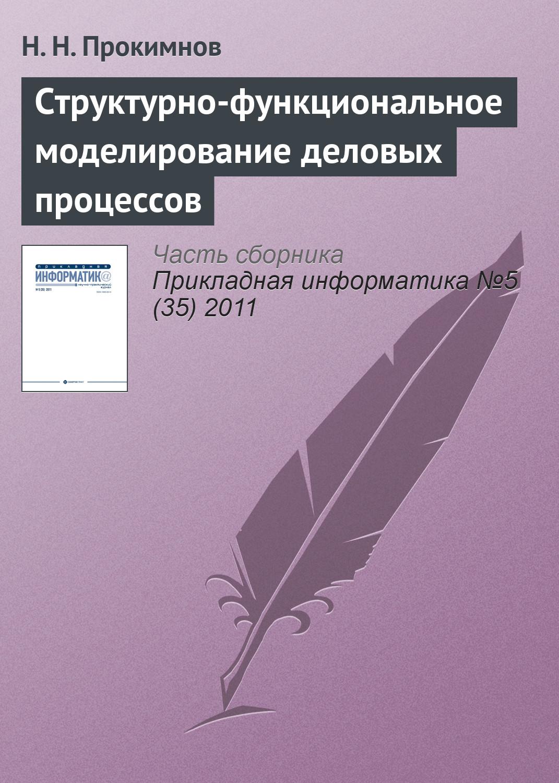Н. Н. Прокимнов Структурно-функциональное моделирование деловых процессов