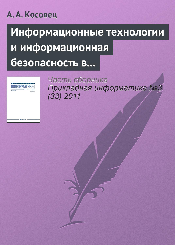 А. А. Косовец Информационные технологии и информационная безопасность в системе государственного управления