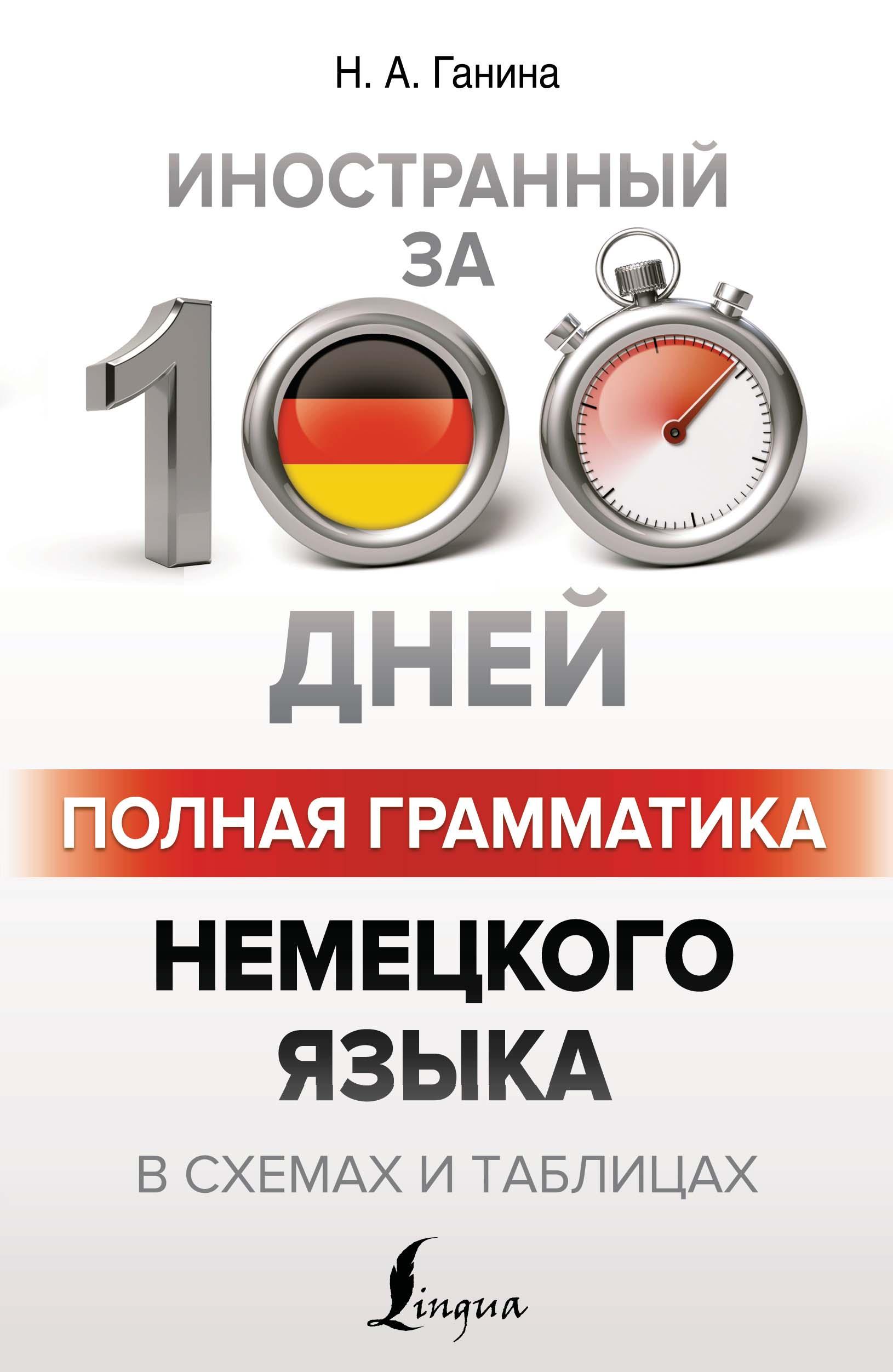 Н. А. Ганина Все правила немецкого языка в схемах и таблицах: справочник по грамматике