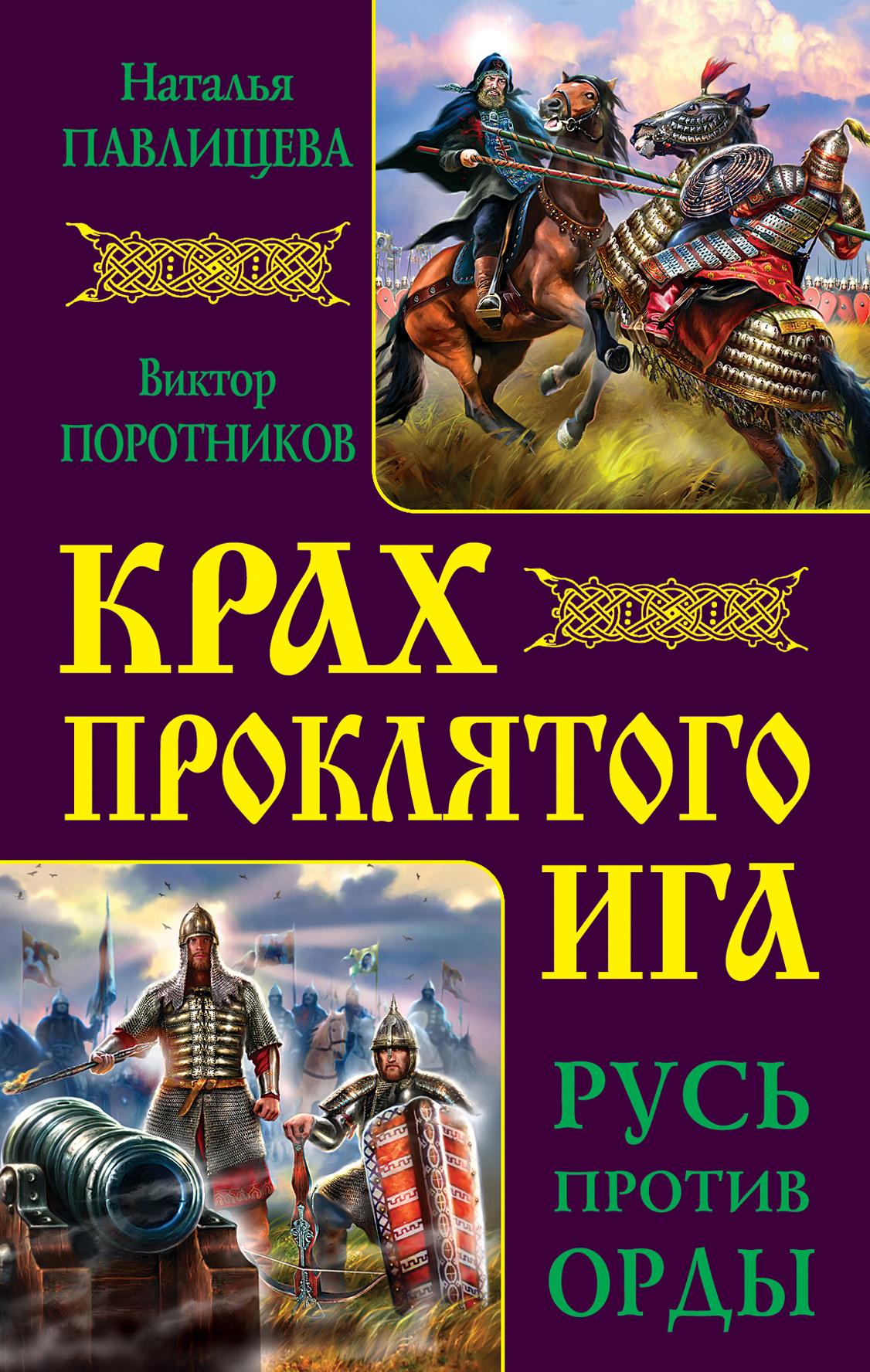 Крах проклятого Ига. Русь против Орды (сборник) ( Виктор Поротников  )