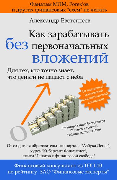 Александр Евстегнеев Как зарабатывать без первоначальных вложений земцова о тесты для детей 4 5 лет