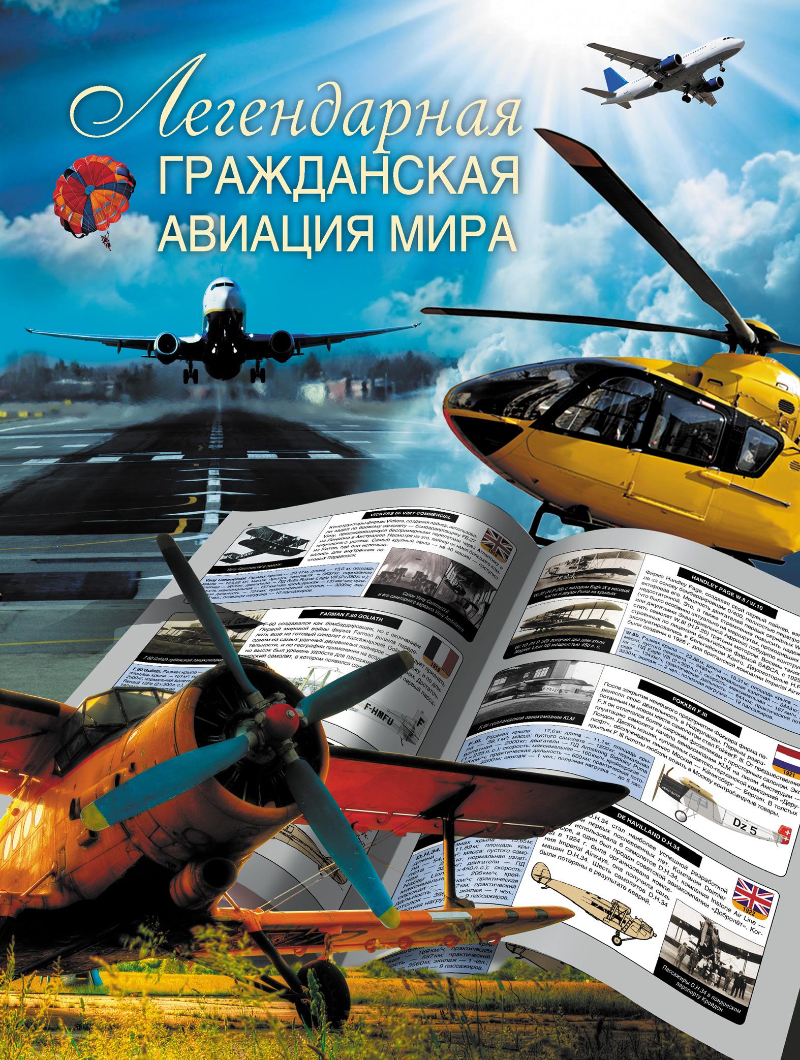 Л. Е. Сытин Легендарная гражданская авиация мира кудишин и авиация