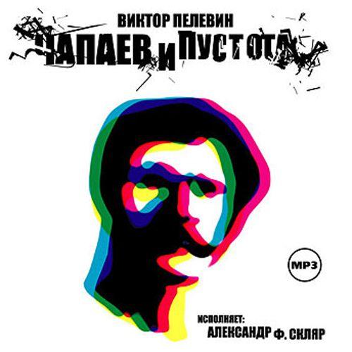 Виктор Пелевин Чапаев и Пустота чапаев и пустота