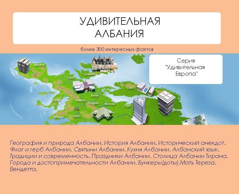 Наталья Ильина Удивительная Албания наталья ильина удивительная себорга