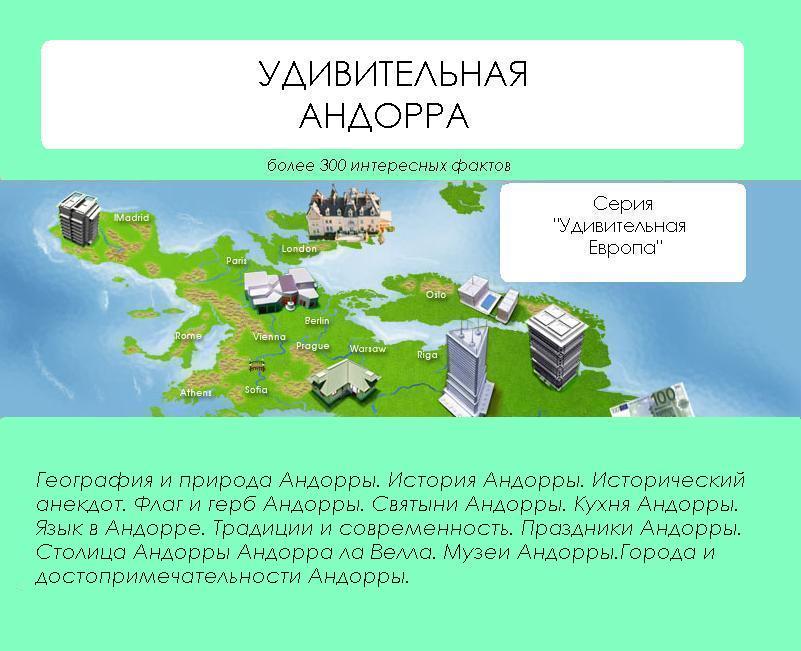 Наталья Ильина Удивительная Андорра наталья ильина удивительная молдова