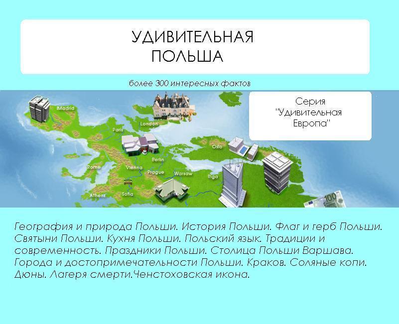 Наталья Ильина Удивительная Польша наталья ильина удивительная себорга