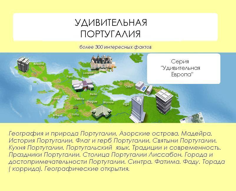 Наталья Ильина Удивительная Португалия наталья ильина удивительная молдова