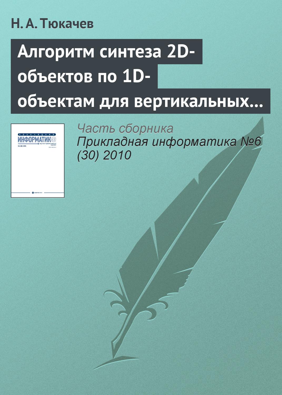 Н. А. Тюкачев Алгоритм синтеза 2D-объектов по 1D-объектам для вертикальных геологических разрезов в геоинформационной системе (ГИС)