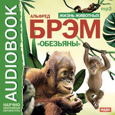 Альфред Брэм Жизнь животных. Обезьяны