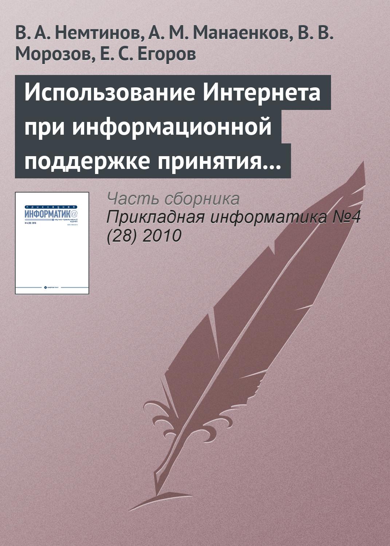 В. А. Немтинов Использование Интернета при информационной поддержке принятия решений по управлению промышленным предприятием