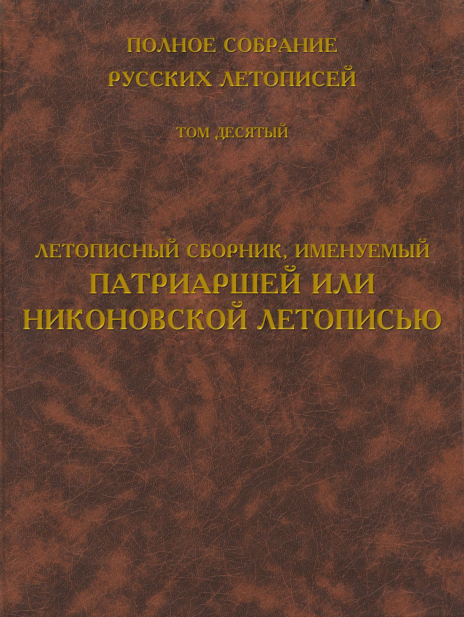 Отсутствует Полное собрание русских летописей. Том 10. Летописный сборник, именуемый Патриаршей или Никоновской летописью