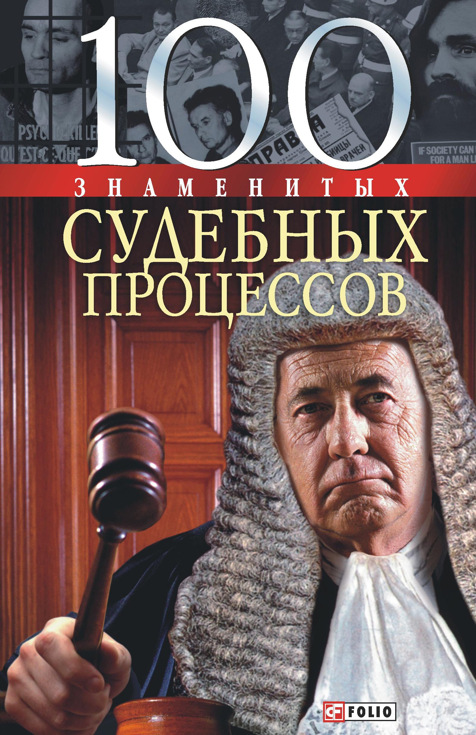 Валентина Скляренко 100 знаменитых судебных процессов 100 самых знаменитых концертов mp3