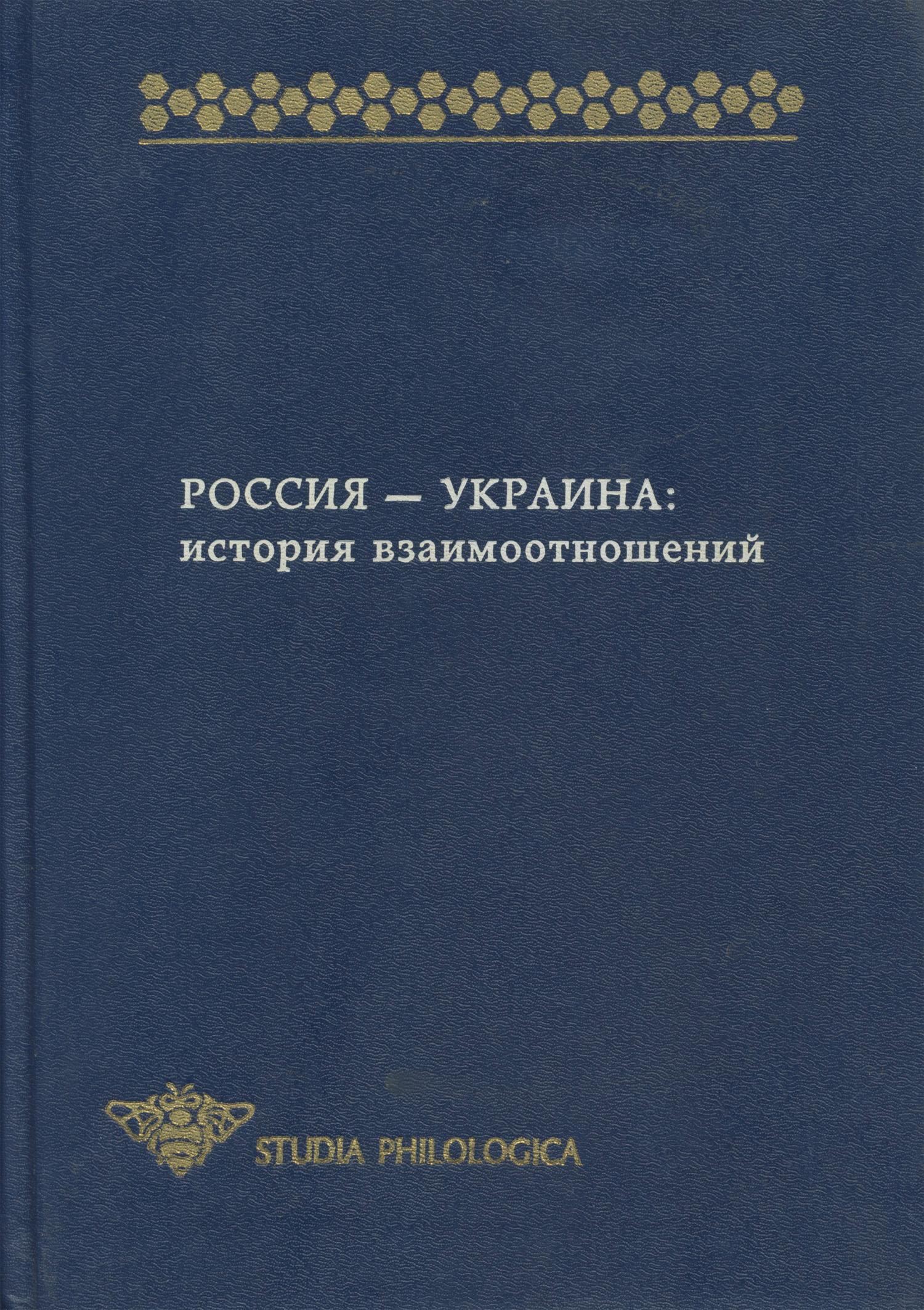 Сборник статей Россия – Украина. История взаимоотношений (сборник) все цены
