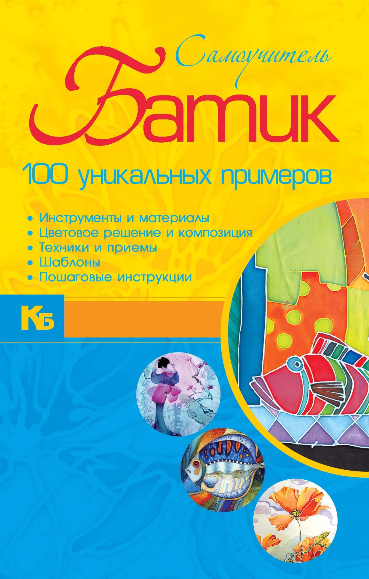 Батик. 100 уникальных примеров ( Анна Эм  )